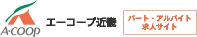 エーコープ近畿 パート・アルバイト求人サイト